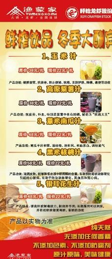 超市商品海报图片,超市海报 商场海报 中秋节活动促销