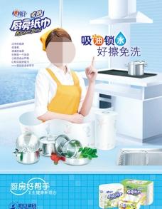 心相印 厨房纸巾主画图片