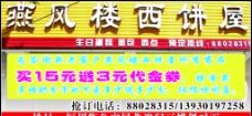 燕凤楼宣传单图片