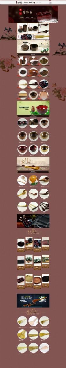 木质品首页