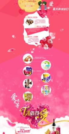 淘宝七夕主题海报模板图片