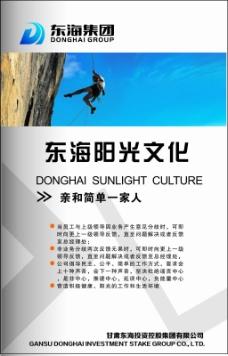 阳光文化展板