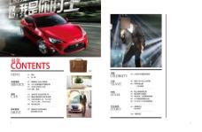 杂志目录版式设计
