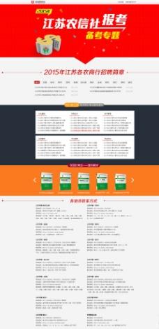 江蘇農信社報考備考專圖片