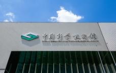 中国科技馆图片
