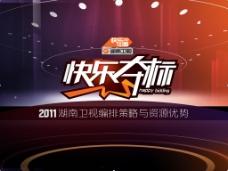 2011湖南卫视招商赞助PPT定稿