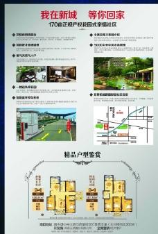 新城世纪花园宣传页背图片