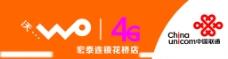 先锋  中国联通 4G图片