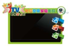 中国电信itv 电脑包角图片