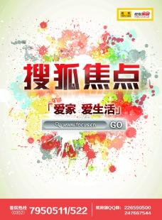 搜狐焦点广告图片
