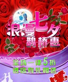 浪漫七夕海报图片