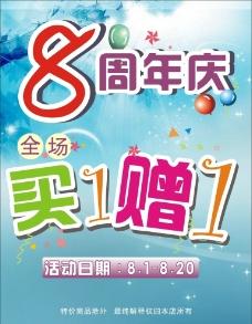 8周年庆海报图片