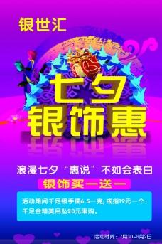 七夕银饰海报图片