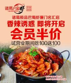 香辣虾会员价海报图片