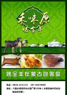 禾味原烤全羊海报图片