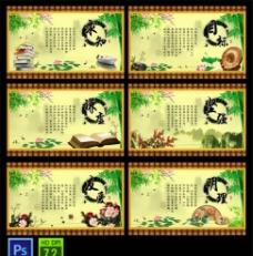 中国风校园展板素材模图片