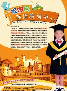 英語培訓中心宣傳單圖片