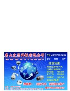 宏岩科技广告图片