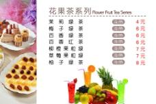 花果茶冷饮清单列表图片