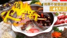 八角火锅图片