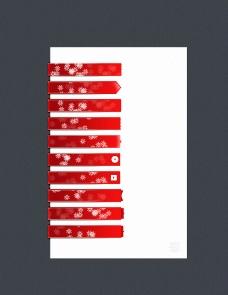 红色丝带导航图片