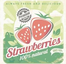 美味的草莓促销海报矢量素材