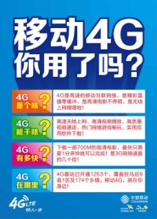 中国移动4G基础业务海报