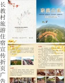 旅游住宿折页图片