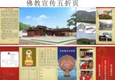 佛教宣传折页图片