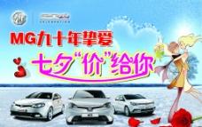 MG七夕促销海报图片