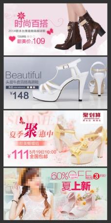 淘宝夏季女鞋海报