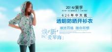 淘宝透明防晒衣广告