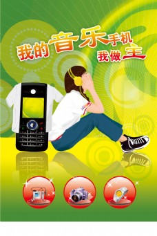 手机海报设计