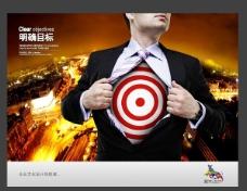 企业文化之明确目标