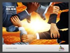 企业文化之团队精神