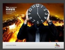企业文化之时间管理