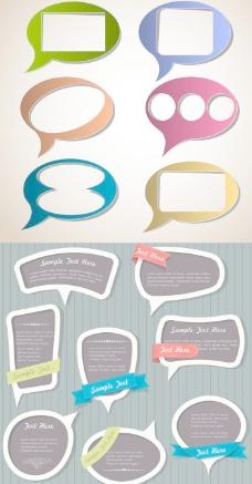 创造颜色对话框矢量素材