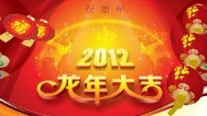 2012新年元旦动画版