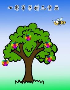 七彩苹果树儿童画分层图片