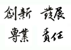 企业口号  毛笔字 手图片