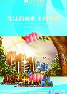 房地产 房地产广告图片