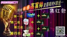 量贩KTV广告图片