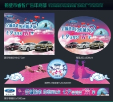 长安福特汽车七夕促销海报图片