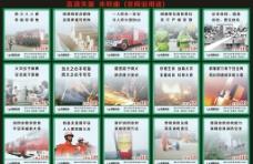 消防标语图片