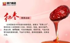 红枣浓浆海报图片