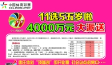 中国体育彩票宣传单图片
