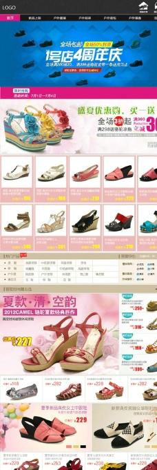 淘寶鞋子服裝首頁模板圖片