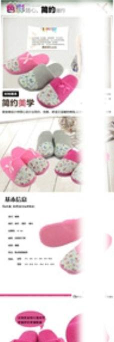 棉鞋拖鞋描述详情页图片
