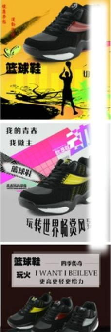 鞋子海报制作图片