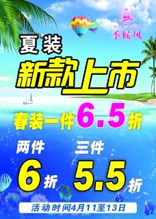 夏天  季候风 新款上市 服装海报